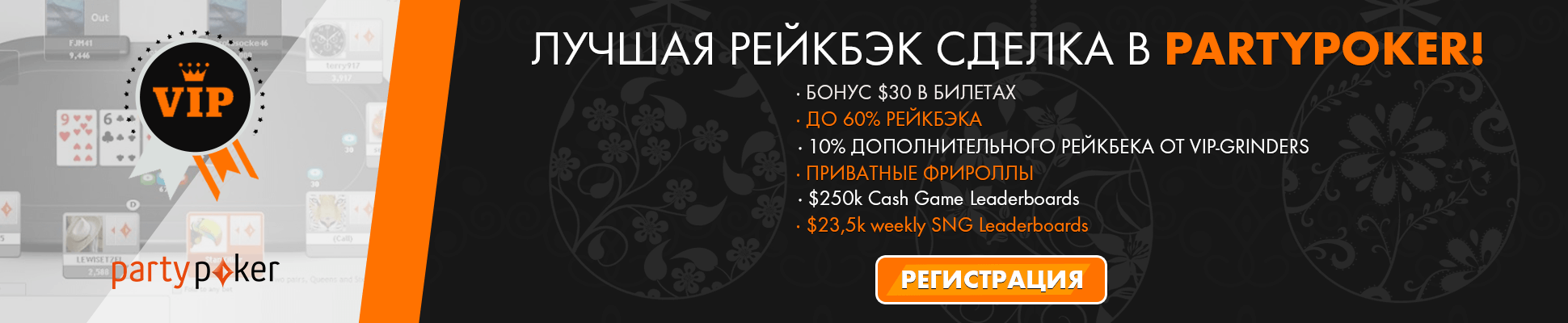 partypoker new banners slider version 1 RU APRIL
