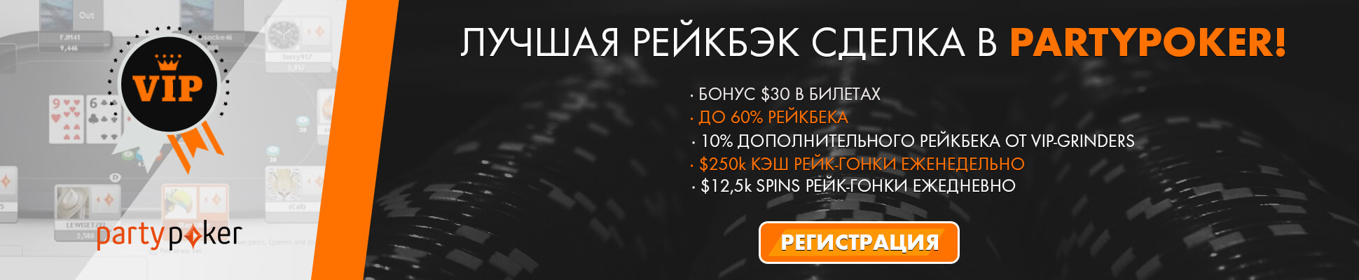 partypoker new banners slider version 1 RU may
