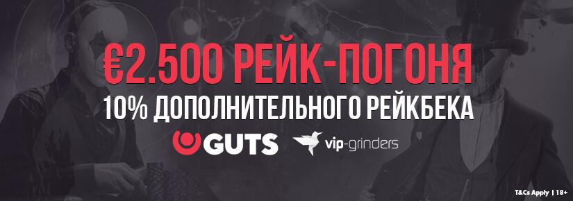Рейк-погоня Guts Poker