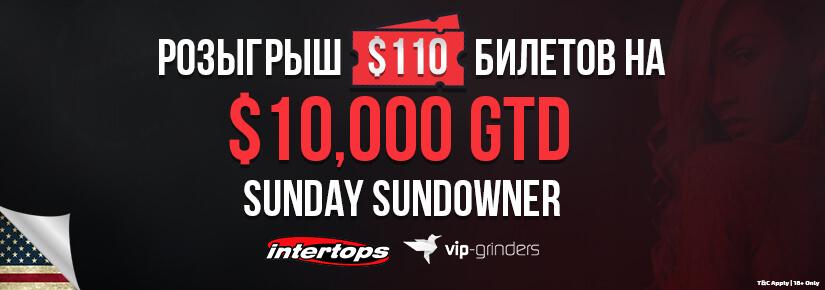 Розыгрыш $110 билетов в Intertops
