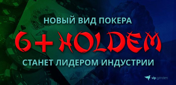 6holdem news banner