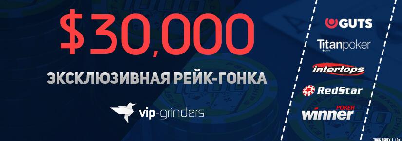 $30.000 Эксклюзивная рейк-гонка