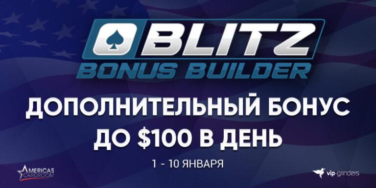 ACR bonus banner