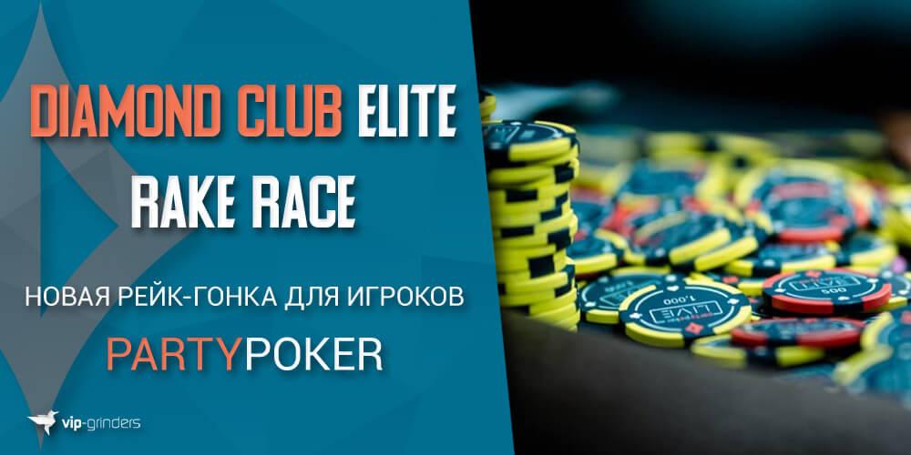 Diamond Club Elite news banner
