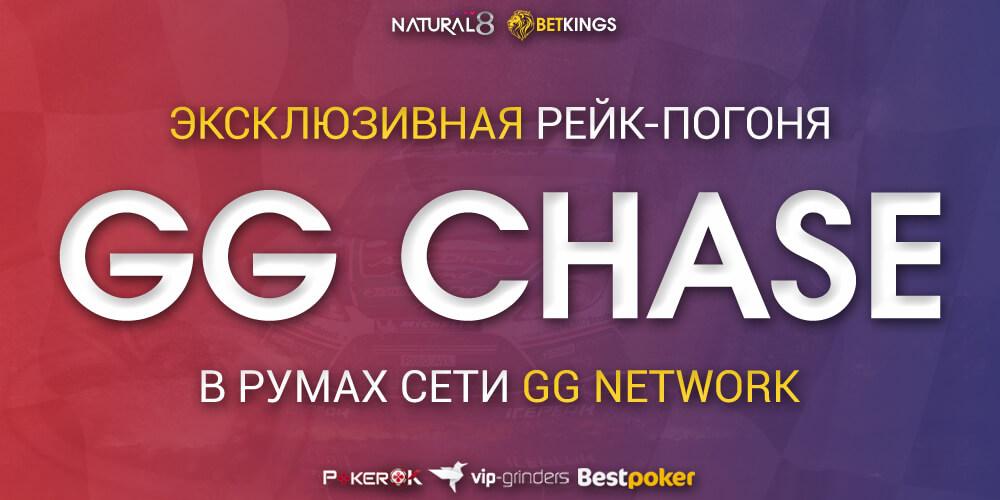 GG chase news banner