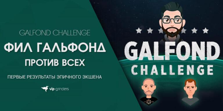Galfond challenge banner