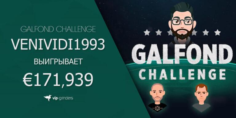 Galfond challenge banner12