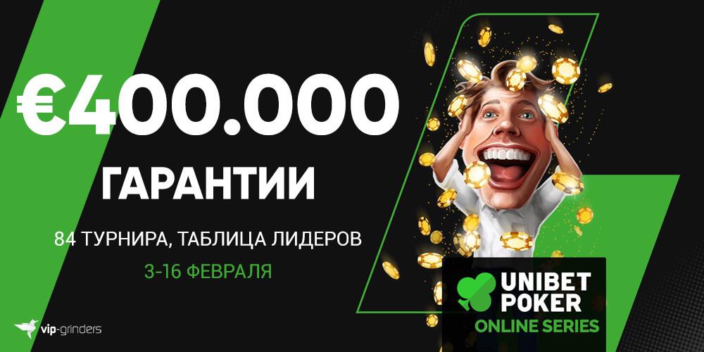 Unibet Onl1ne Series VII banner