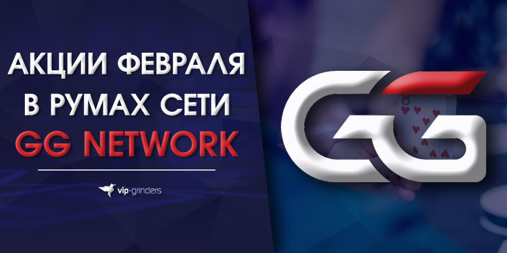 gg promo feb banner