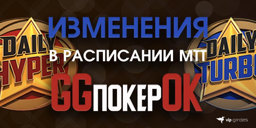 mtt ggpokerok banner