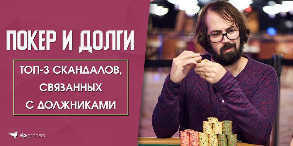 poker debts news banner