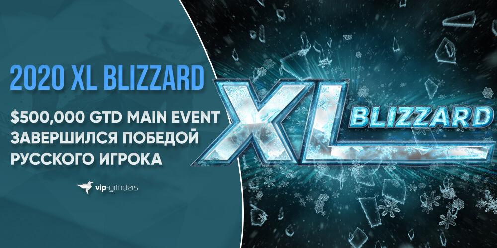 2020 XL Blizzard news banner