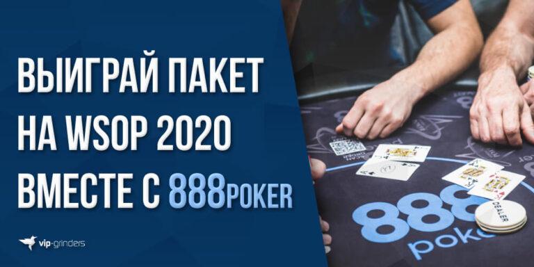 888poker news banner