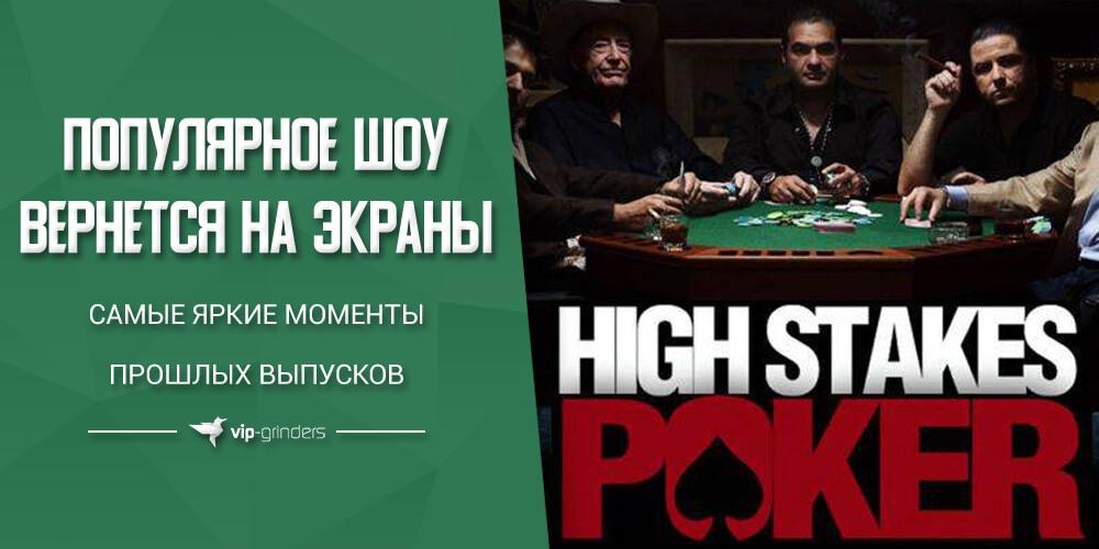 High Stakes Poker news