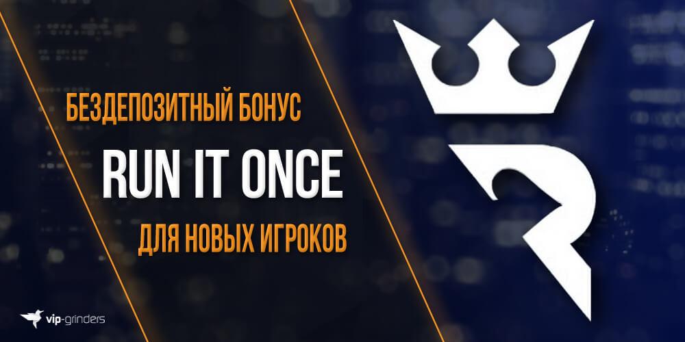 RIT bonus news banner