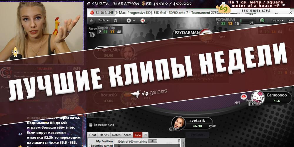 best clip banner