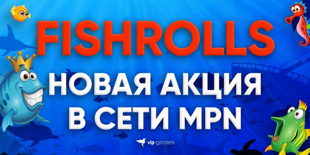 fishrolls news banner