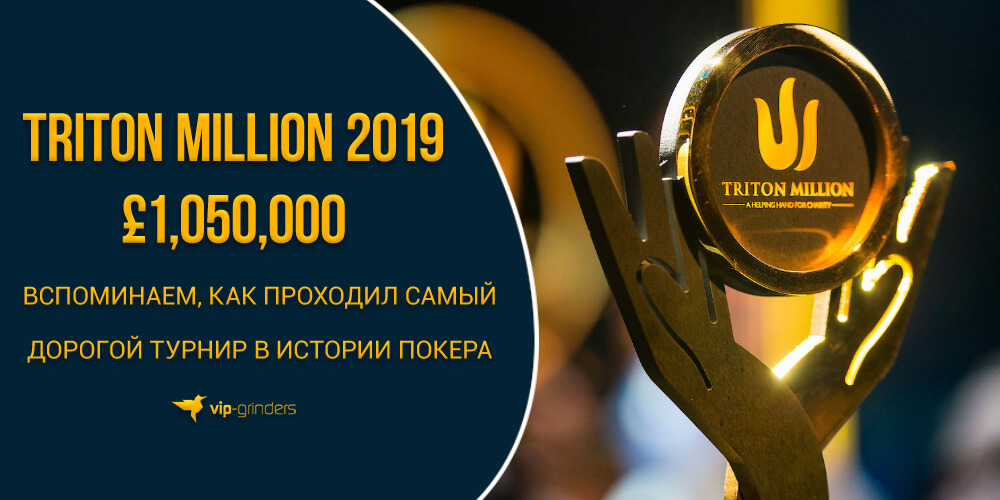 triton million news banner