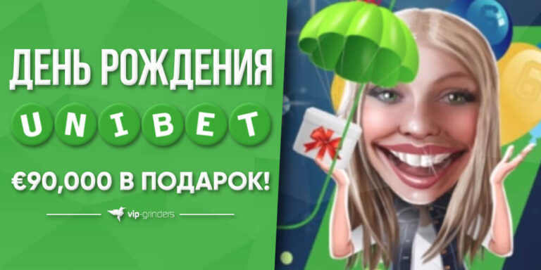 unibet birthday banner