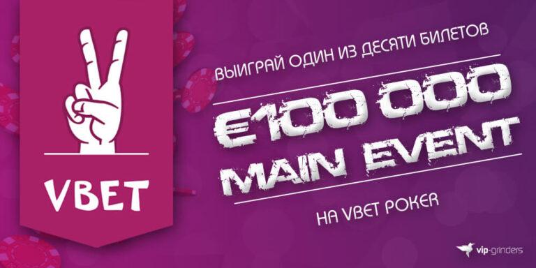 vbet main banner