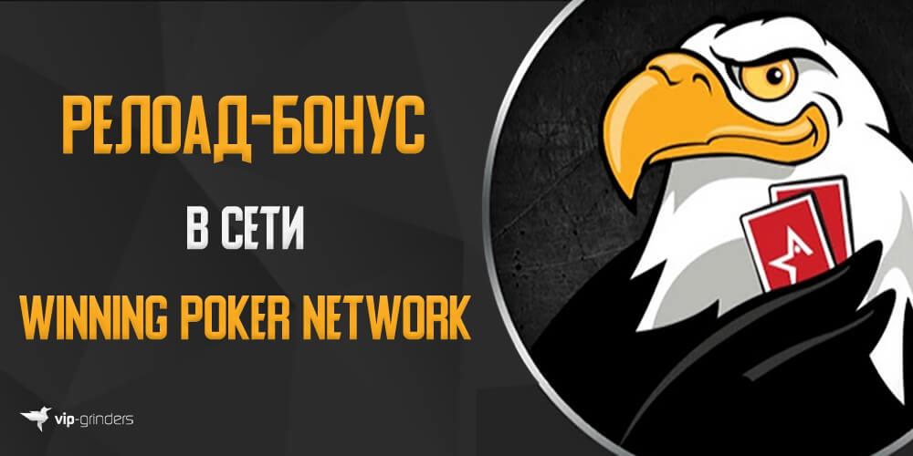 wpn reload news banner