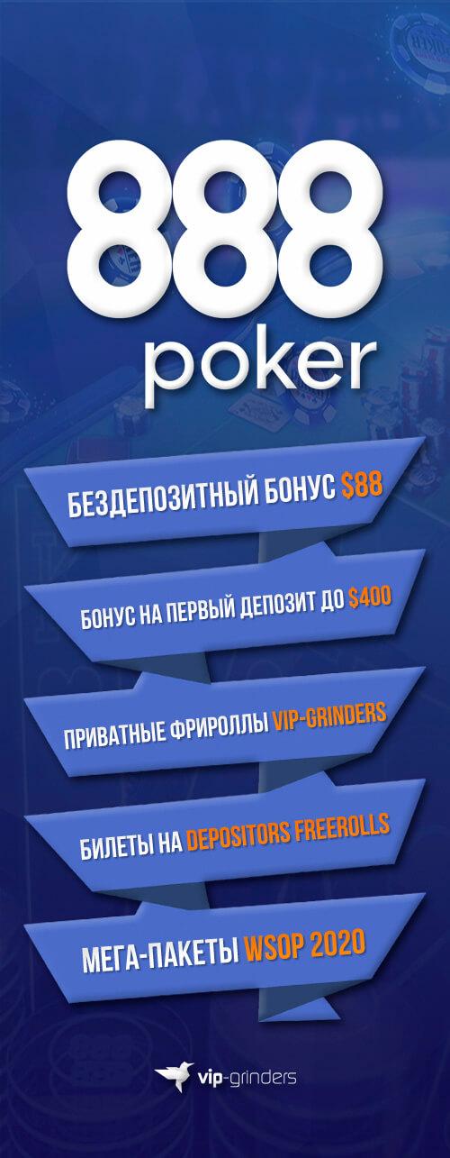 888 poker banner vertical