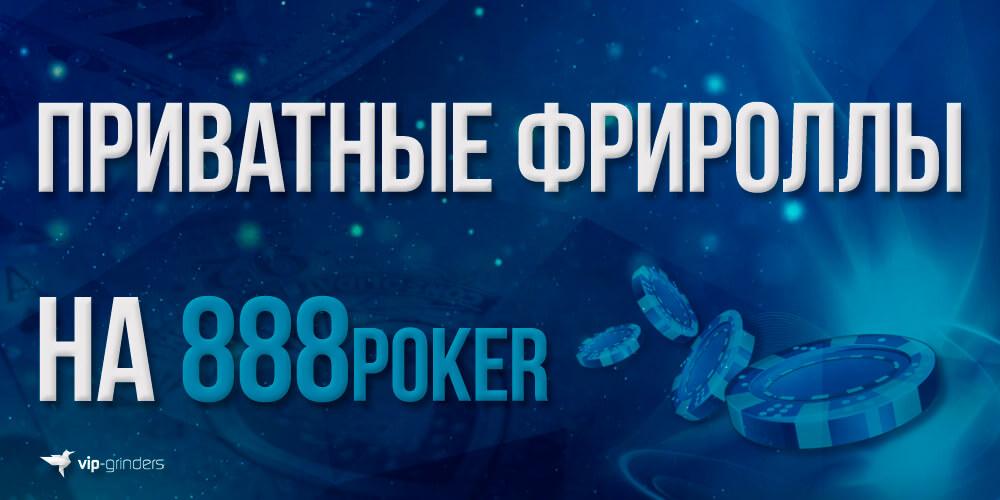 888poker freeroll banner