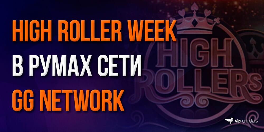 GGN hrw news banner