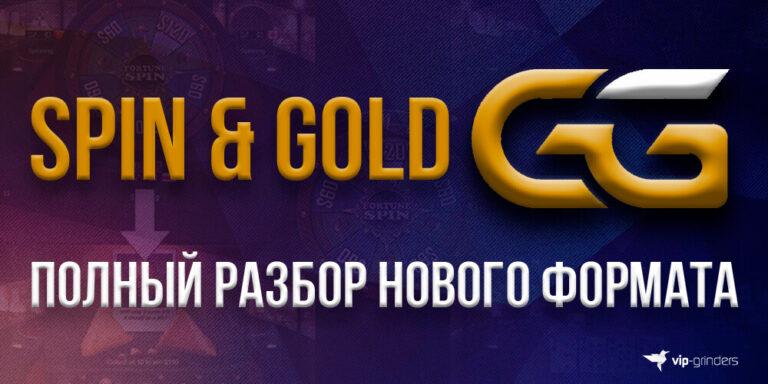 GG Spin Gold news banner