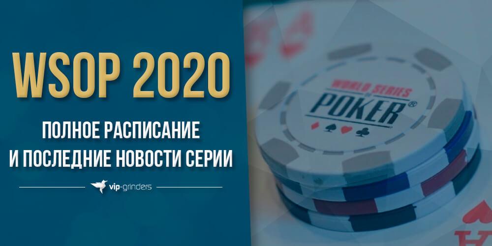 WSOP2020 news banner