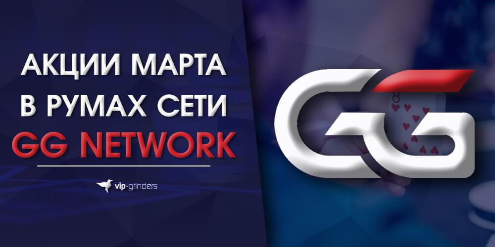 gg promo banner mart