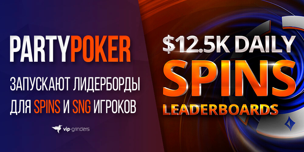 prtpoker leader news banner