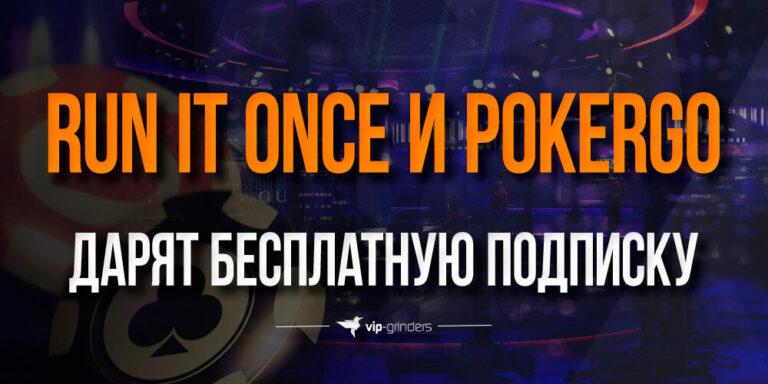 rio poker go news banner