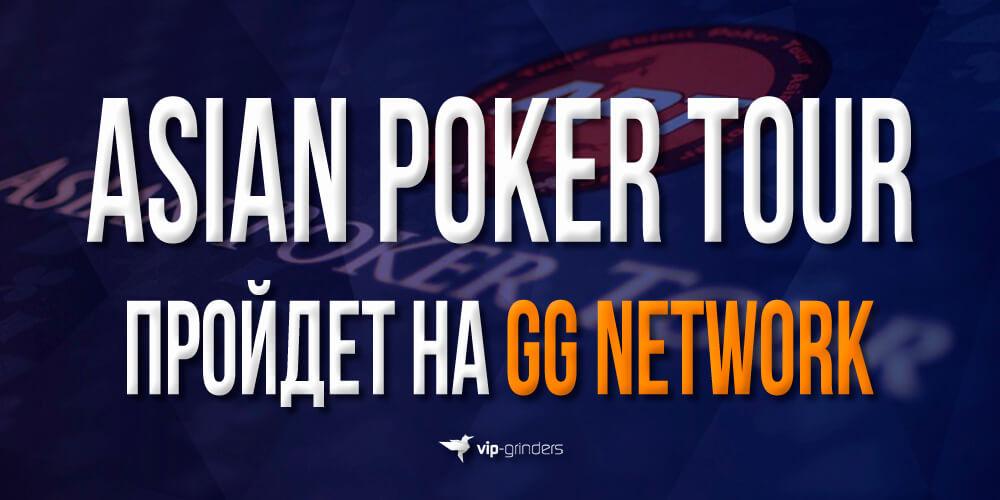 APT in GG banner