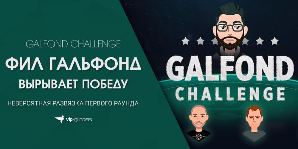 Galfond challenge banner F