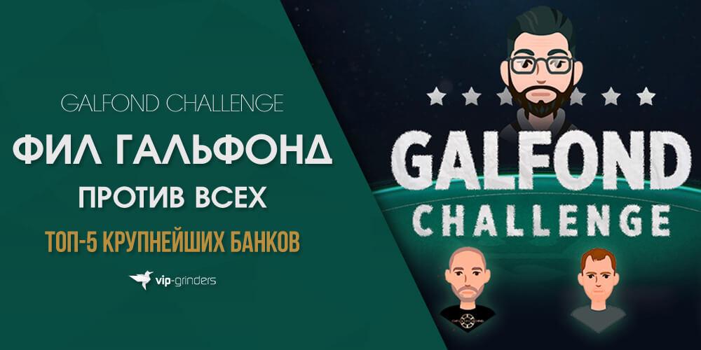 Galfond challenge top 5 banner