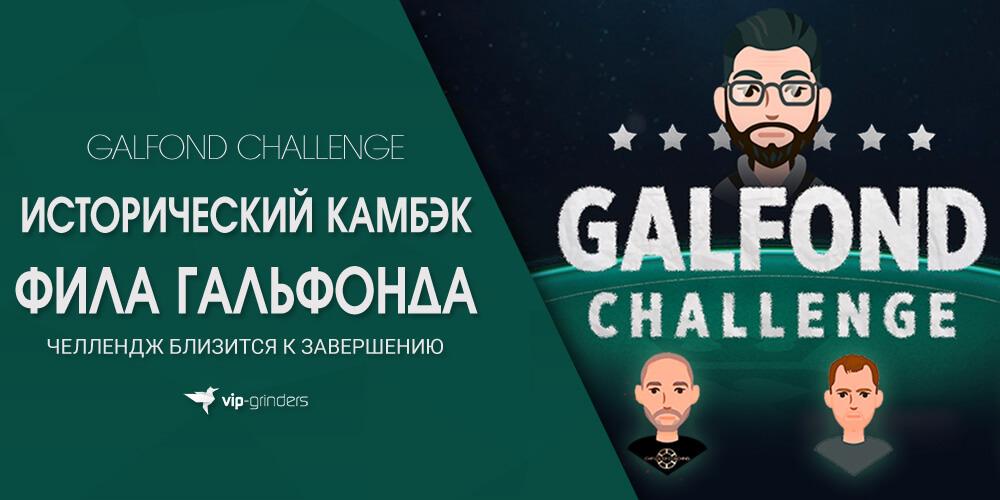 Galfond news banner