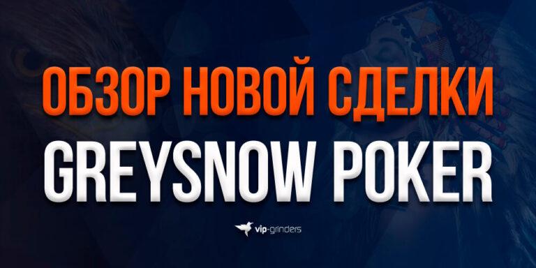 GreySnowPoker news banner
