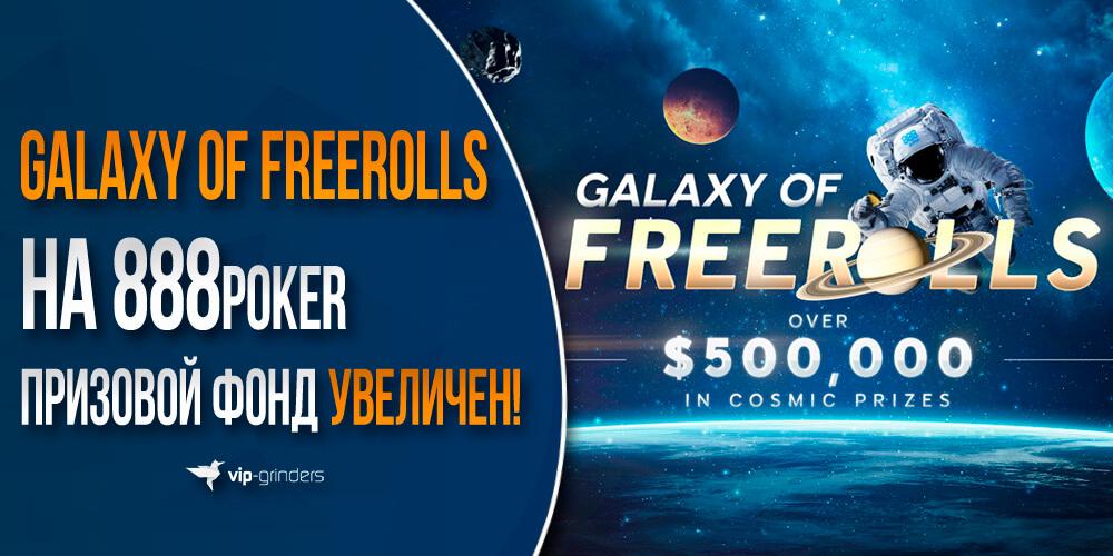galaxy of freerolls 888 banner