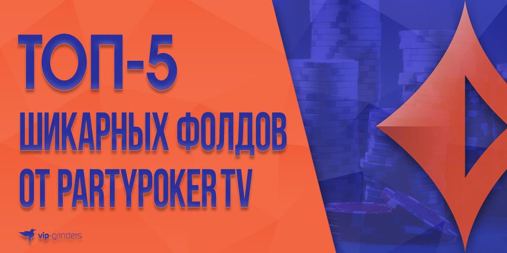 partypokertv news banner