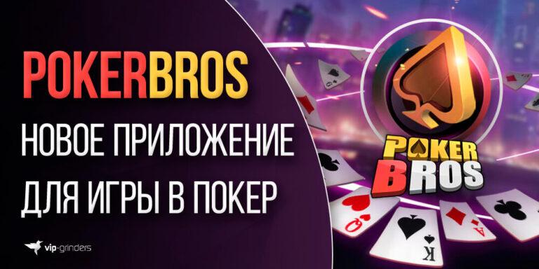 pokerbros news banner