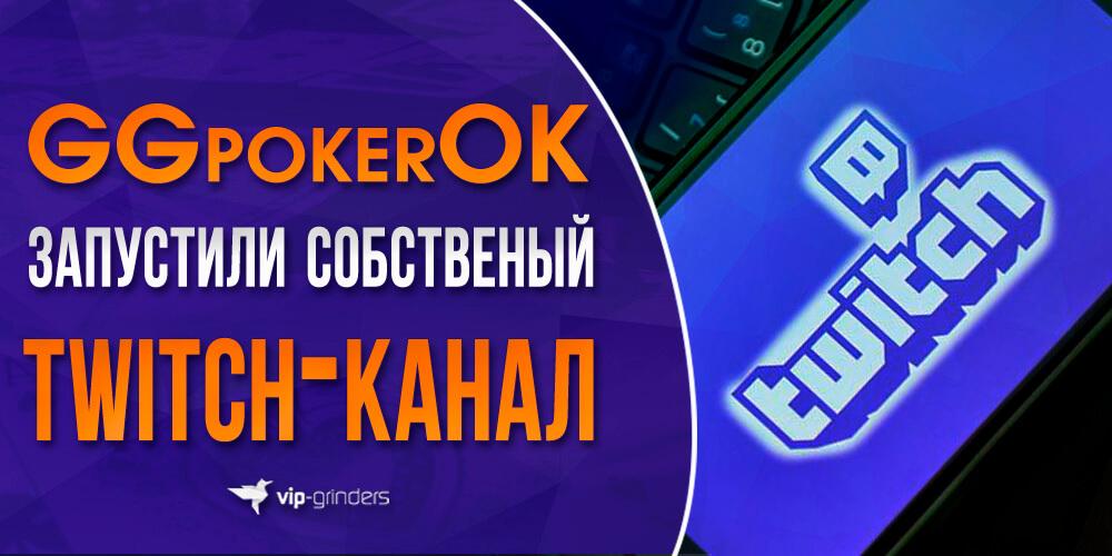 pokerok twitch news banner