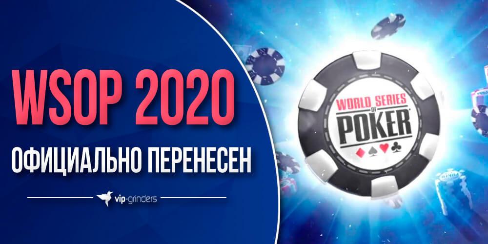 wsop 2020 news banner