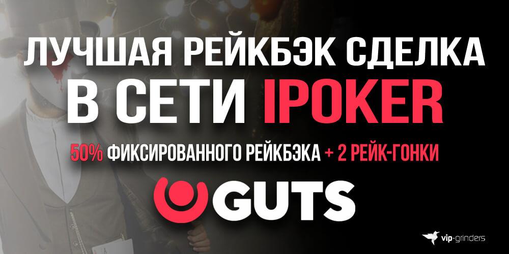 Guts deal banner