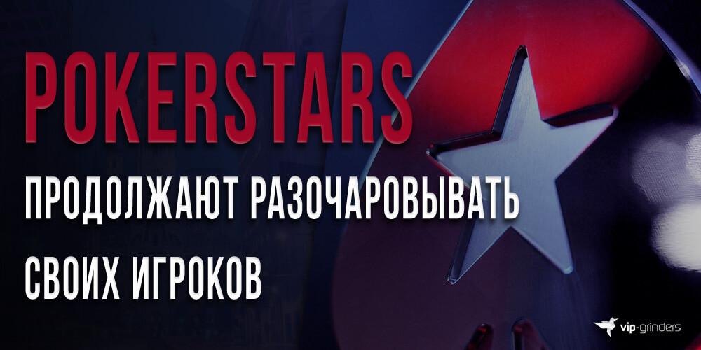 PS news banner