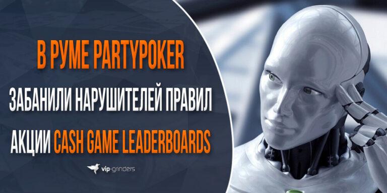 PartyPoker ban news banner