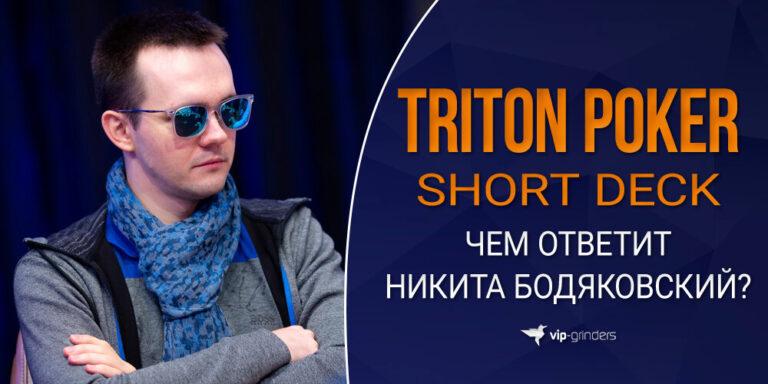 Triton SD news banner