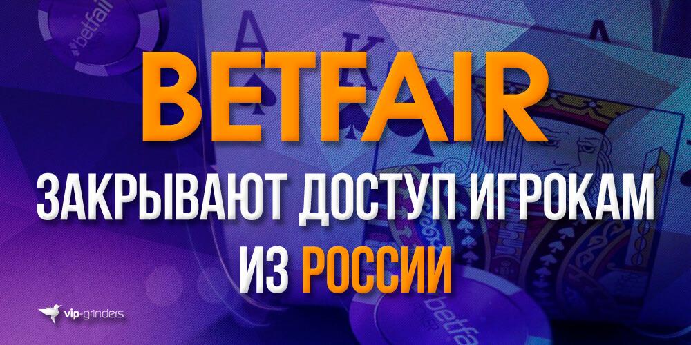 betfair news banner