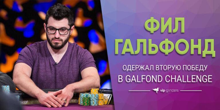 galfond challenge news banner