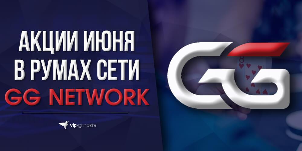 gg promo banner 1